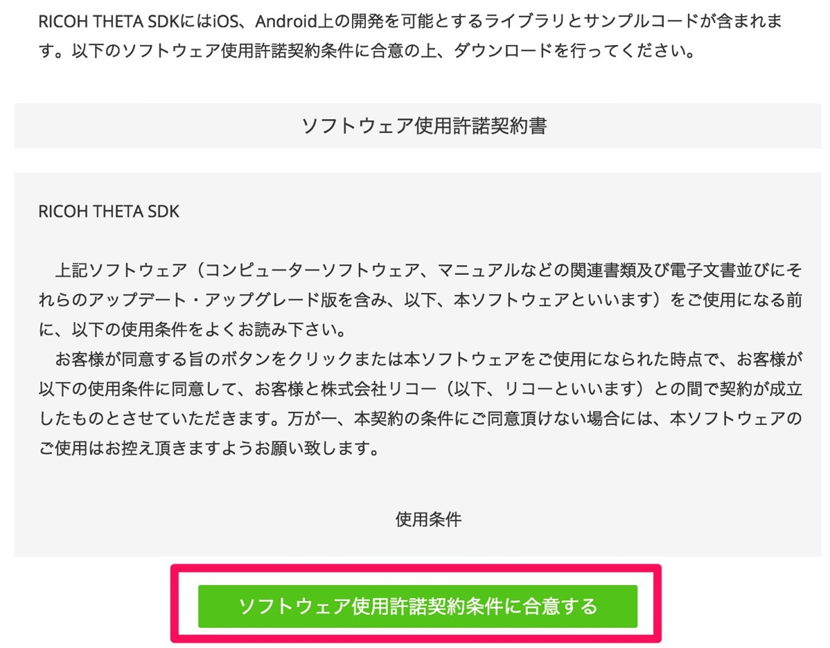 ダウンロード SDK API SDK RICOH THETA Developers