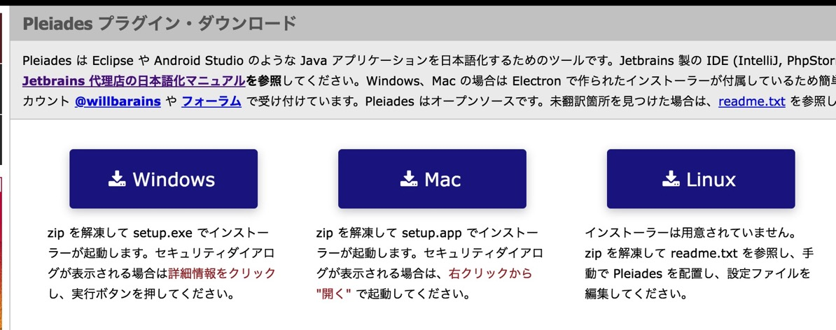 Pleiades 日本語化プラグイン Eclipse IntelliJ PhpStorm
